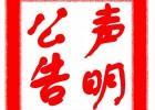 北京保险代理人资格证声明公告