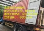 泰国货运泰国快递泰国电商小包泰国陆运泰国海运泰国快递