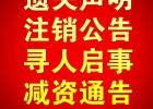 北京遗失声明 声明公告 遗失公告
