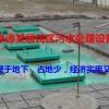 住宅小區生活廢水處理項目