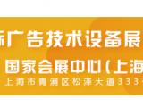 2020上海国际广告展3月上海广告展时间
