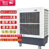 大型工业冷风机工业厂房降温冷风机MFC18000