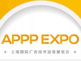 APPPEXPO 2020上海国际广印展-每年3月份不见不散