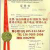 自由销售证书CFS北京大使馆认证