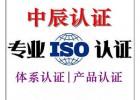 镇江ISO9001认证公司/镇江体系认证有限公司