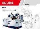 供应广东深圳宝安龙岗南山地区台湾品牌无心磨床生产厂家
