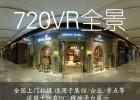 湘潭360vr全景拍摄,道润网络上门拍摄制作