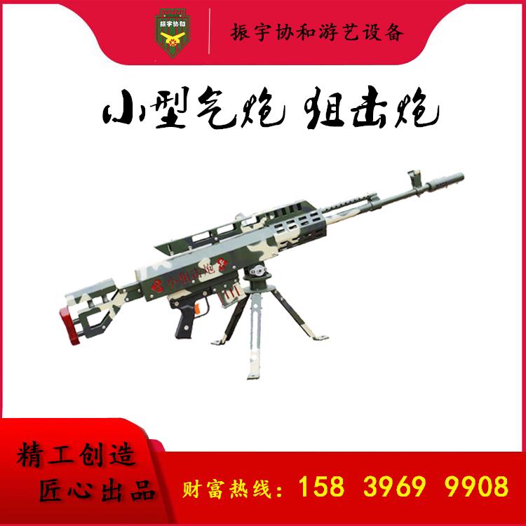 振兴国防教育培养射击兴趣 振宇协和射击游乐游艺气炮枪厂家