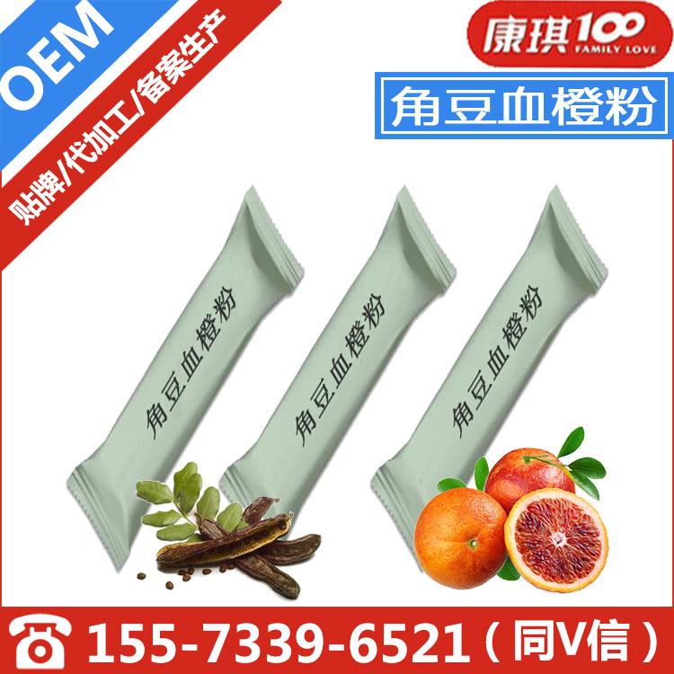 OEM代加工角豆血橙固体饮料贴牌,植物固体饮料定制代工合作