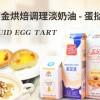 江西景德镇高端蛋挞液招加盟商 金源蛋挞液居家怡情烘焙好物推荐