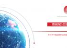 海外市场诊断_海外媒体发布_海外市场公关战略