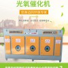光氧催化废气处理净化设备 专业工业除臭除异味净化设备