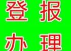 北京遗失声明公告—注销—声明—登报—办理中心