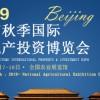 2019北京秋季海外置业移民投资展览会