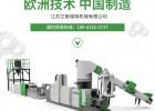 BOPP边角料回收机器 BOPP工厂内回收造粒 PP造粒机