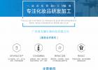 广州化妆品OEM和ODM代加工生产厂家普美娜
