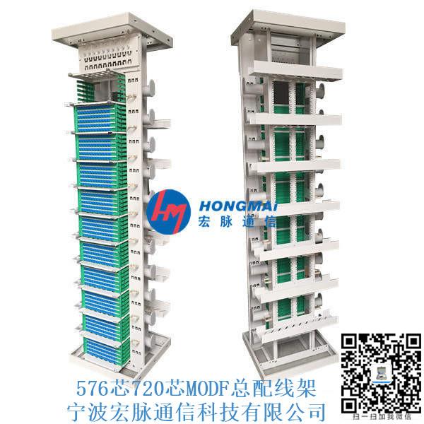 576芯MODF总配线架公司详细介绍