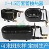 不锈钢套管冷凝器 空气能套管冷凝器 冷凝器蒸发器