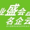 2019北京国际有机食品和绿色食品产业博览会