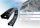 日本椿本Tsubaki电缆拖链·支撑软管及导向装置