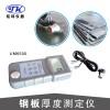 手持式超声波测厚仪,厚度检测仪UM6500