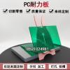 阳光板PC透明绿色耐力板采光板雨棚塑料板户外隔音遮阳板定制