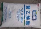 国产高纯度聚乙烯醇PVA