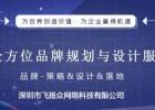 飞扬众品牌设计_企业品牌全案设计_深圳品牌全案设计