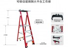金锚FA14可移动玻璃钢平台工作梯 带扶手可拆装折叠防滑梯