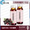 加工花青素桑葚果汁饮品OEM,花青素低聚肽饮料代加工