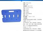 广州齐天冰盒冰袋保鲜蓄冷冰板2100g蓄冷板
