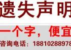 北京遗失声明公告注销/挂失声明登报环球网
