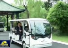 旅游观光车、高尔夫球车、老爷车、楼盘看房车、巡逻车、