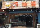 巧仙婆砂锅焖鱼米饭快餐食品 更符合时代节奏