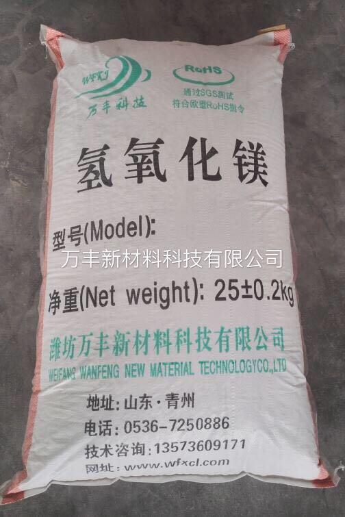供应高活性氧化镁