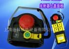 沈阳代理台湾阿波罗遥控器发射器上盖面板