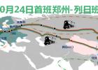 郑欧班列-郑州直达欧洲集装箱铁路货运班列进口/出口整柜/拼箱