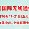 2019中国国际信息通信技术及设备展览会
