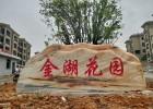晚霞红景观石刻字/武汉三峡石基地