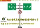 肥城道路标志杆生产厂家,公路指示牌制作厂家