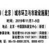 2019北京环卫设备展环卫车展清洗设备展厕所展垃圾桶箱展览会