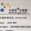 GPS定位北京赛车pk10开奖供应 包安装 包送货 公司车辆网上查车管理系统