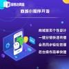 商城小程序开发公司,广西恒易达专业小程序开发公司