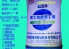 聚乙烯醇缩丁醛PVB现货供应 发货快