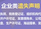 北京声明登报,遗失声明公告