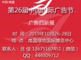 2019年南昌第26届中国国际广告节(广告四新展)