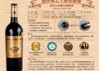 進口葡萄酒招商加盟