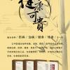 雷霆虎王舒筋护骨祛痛保健贴,河南汉方生物科技