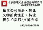 北京的文物拍卖公司转让要换地址吗?