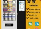 广州快易点饮料自动售货机